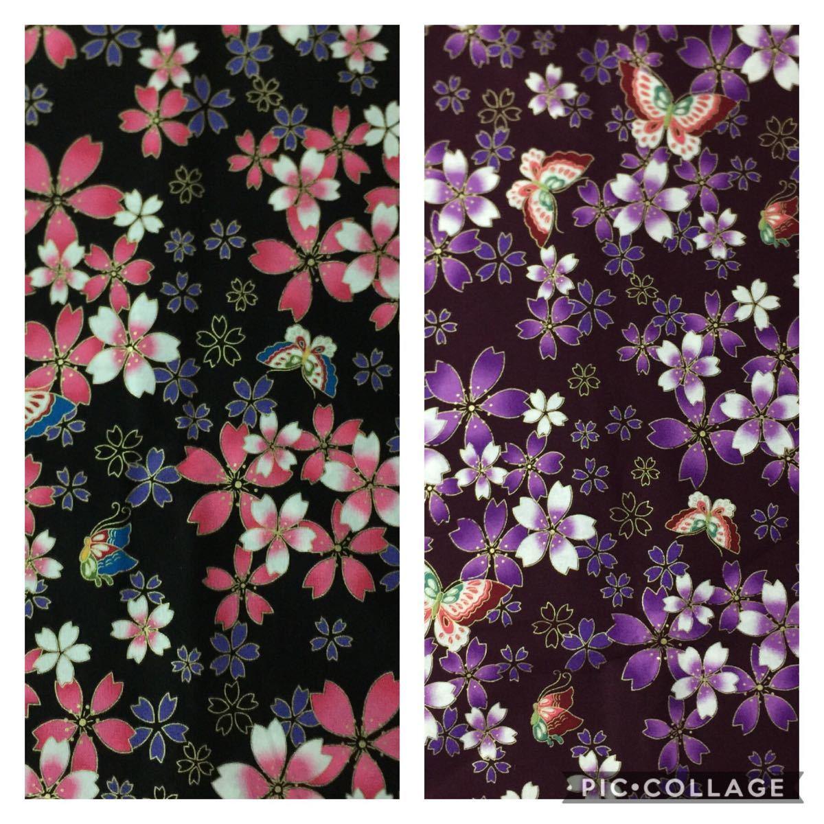 生地 ハギレ 和柄 桜と蝶々 各50cm 金糸プリント 二色セット