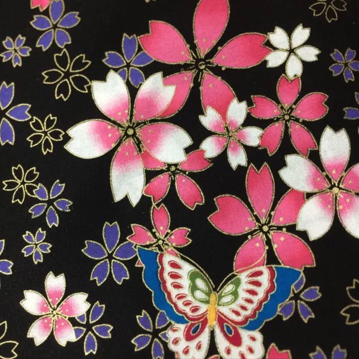 生地 ハギレ 和柄 桜と蝶  50cm 花柄 金糸プリント 黒色