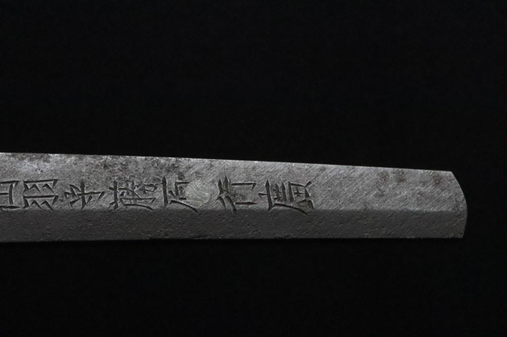 (AL-70)刀◆銘文「一肥前国出羽守藤原行広」◆江戸寛文頃?◆日本美術刀剣保存協会特別保存鑑定書付_画像7