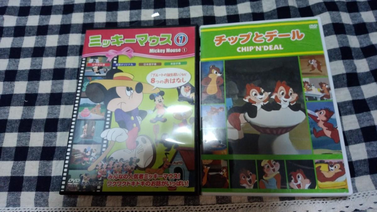 ディズニーアニメDVD 二枚セット