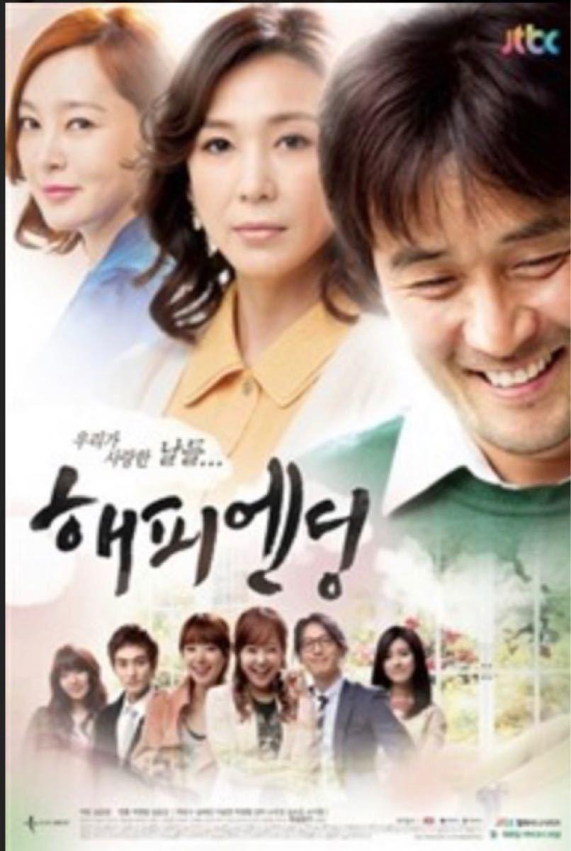 韓国ドラマ DVD ハッピーエンディング  価格交渉不可