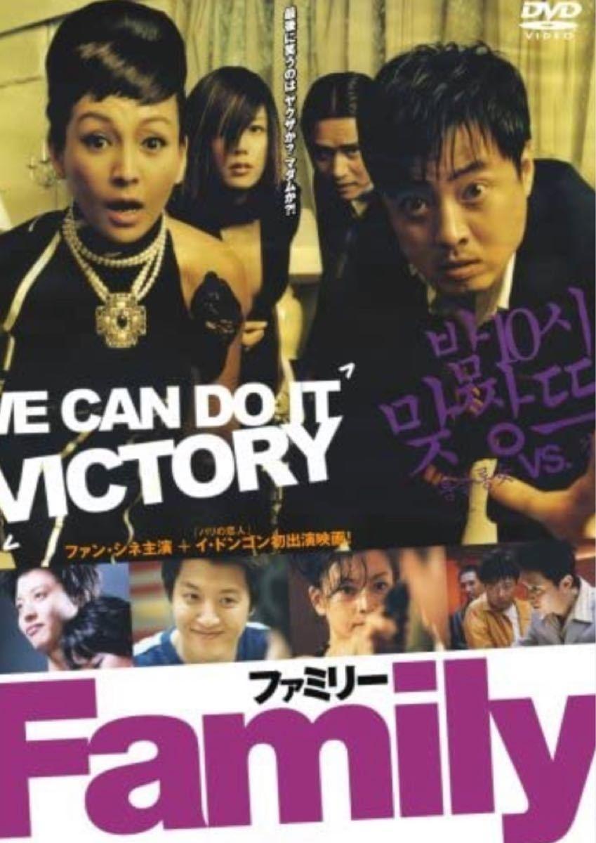 韓国映画 DVD ファミリー フアンシネ イドンゴン  価格交渉不可