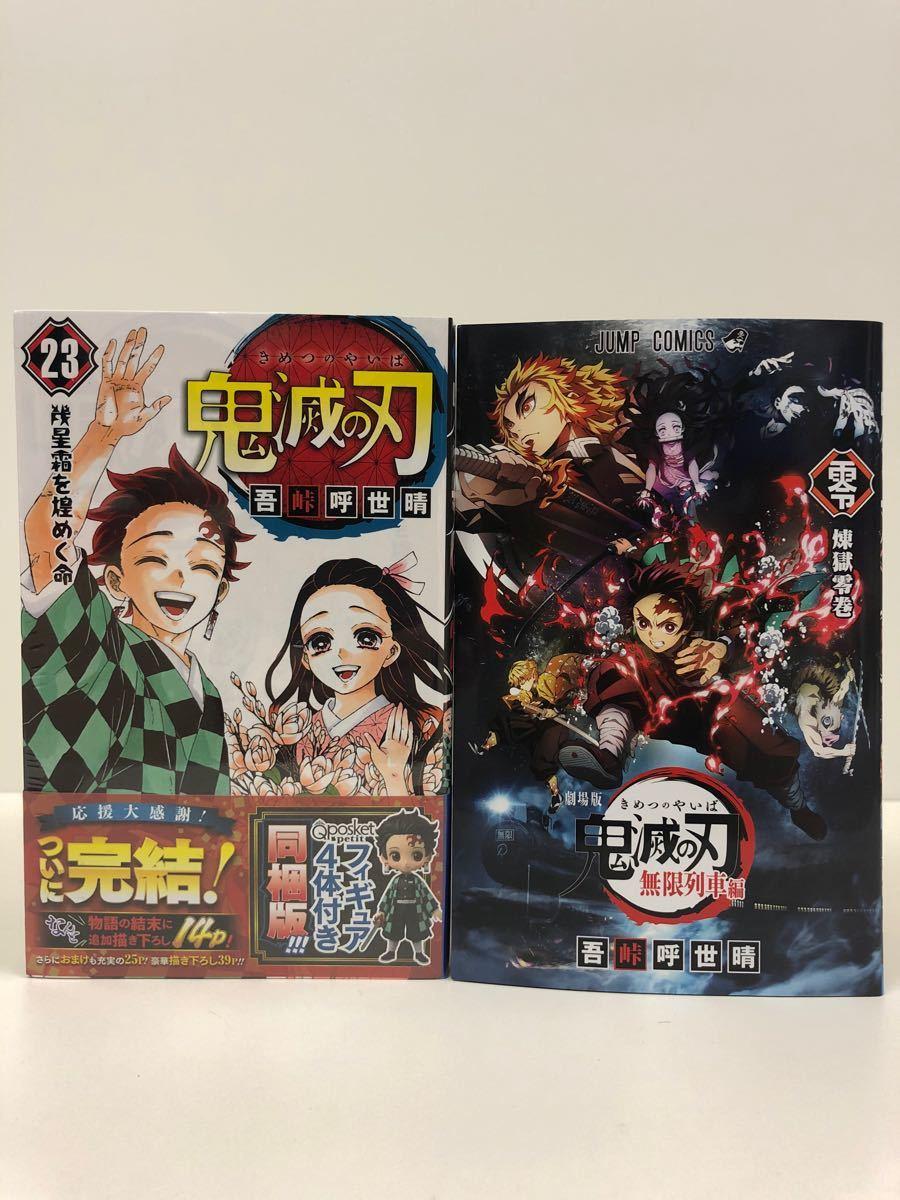 鬼滅の刃  23巻 フィギュア付き同梱版 入場者特典 煉獄零巻