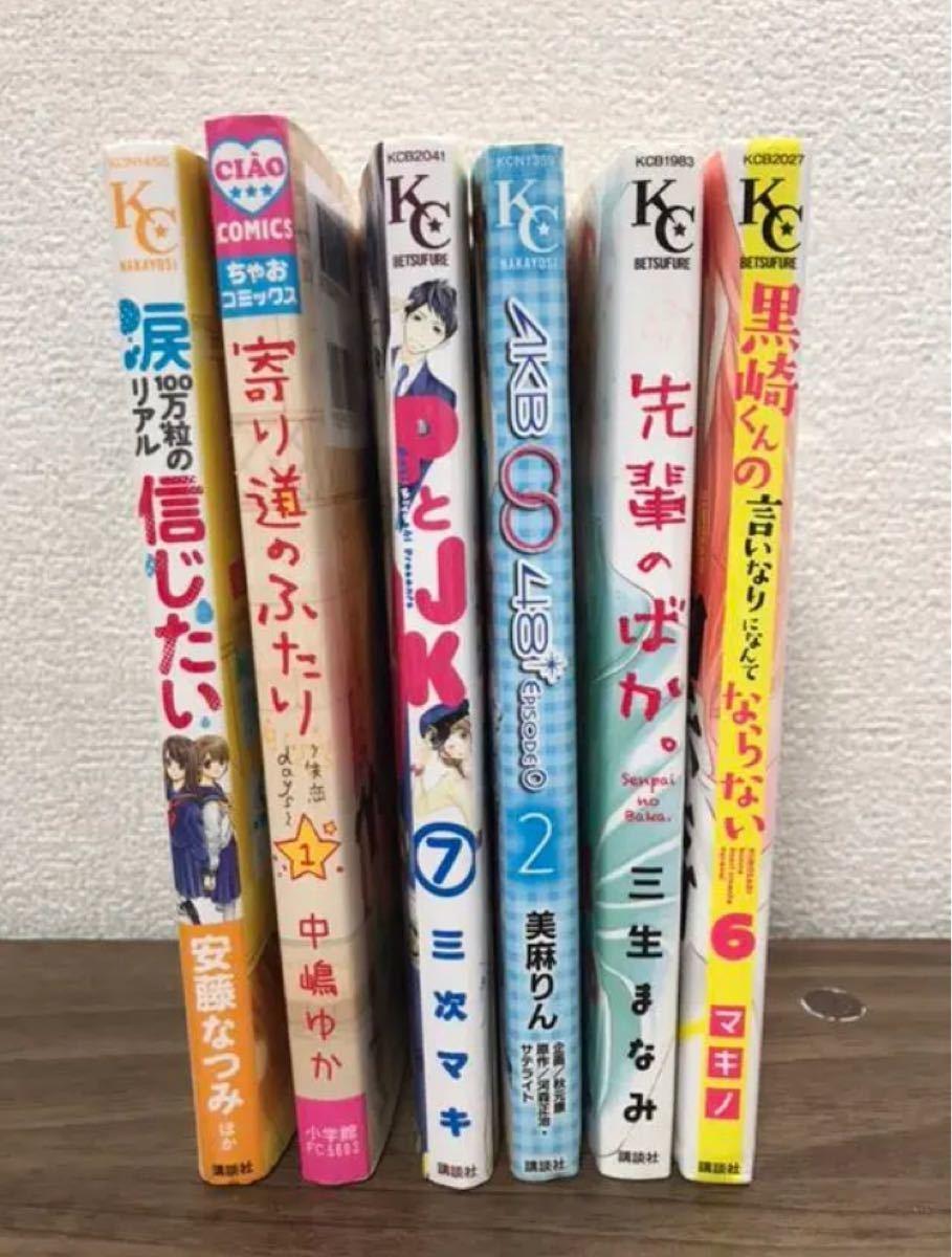 少女マンガ コミックス 6冊セット