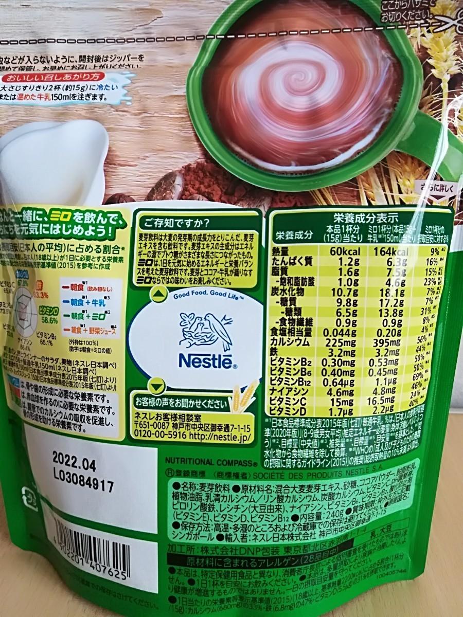 ネスレ ミロ オリジナル 240g 2袋 Nestle MILO