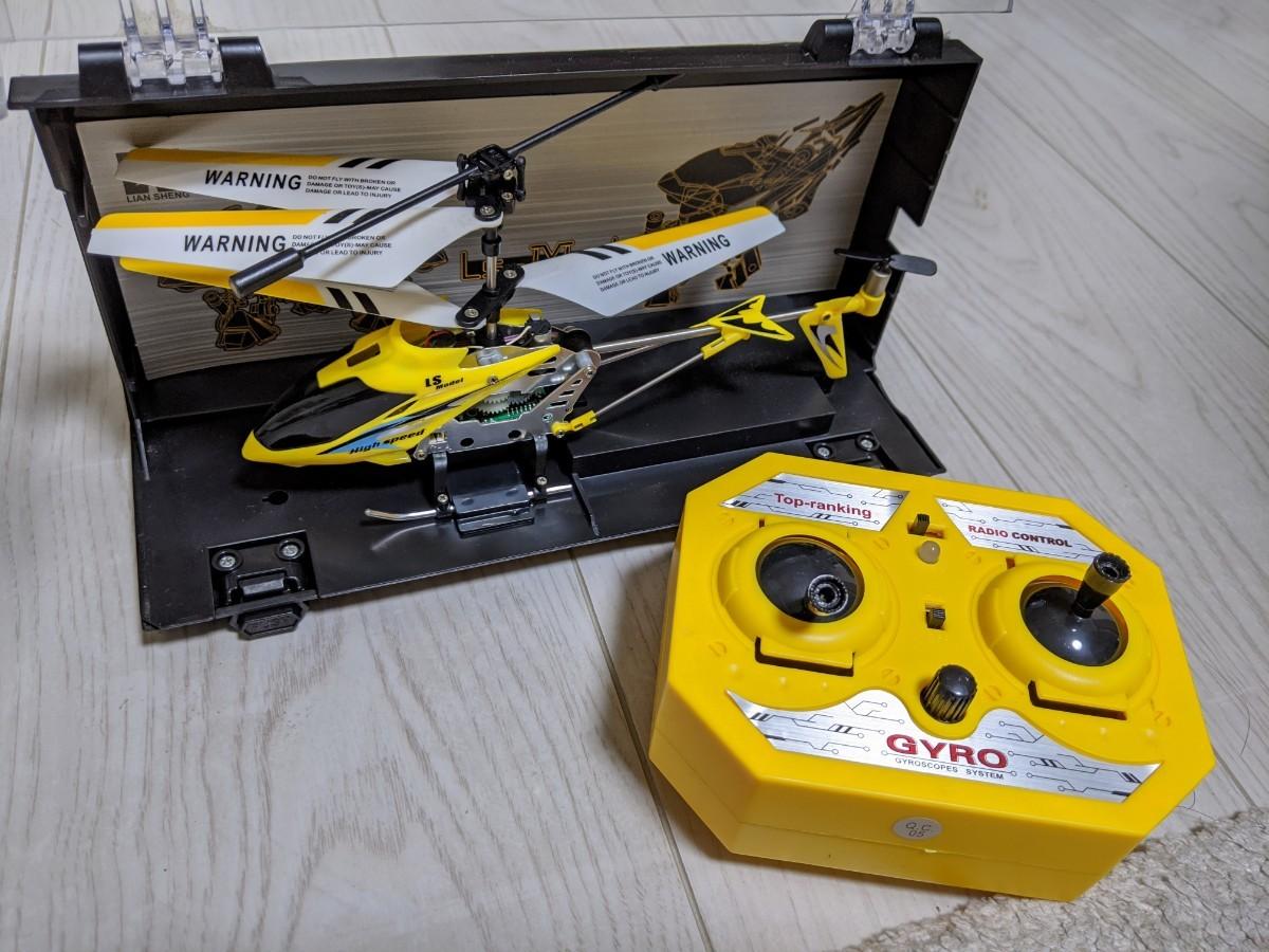 ラジコン ヘリコプター 飛行機