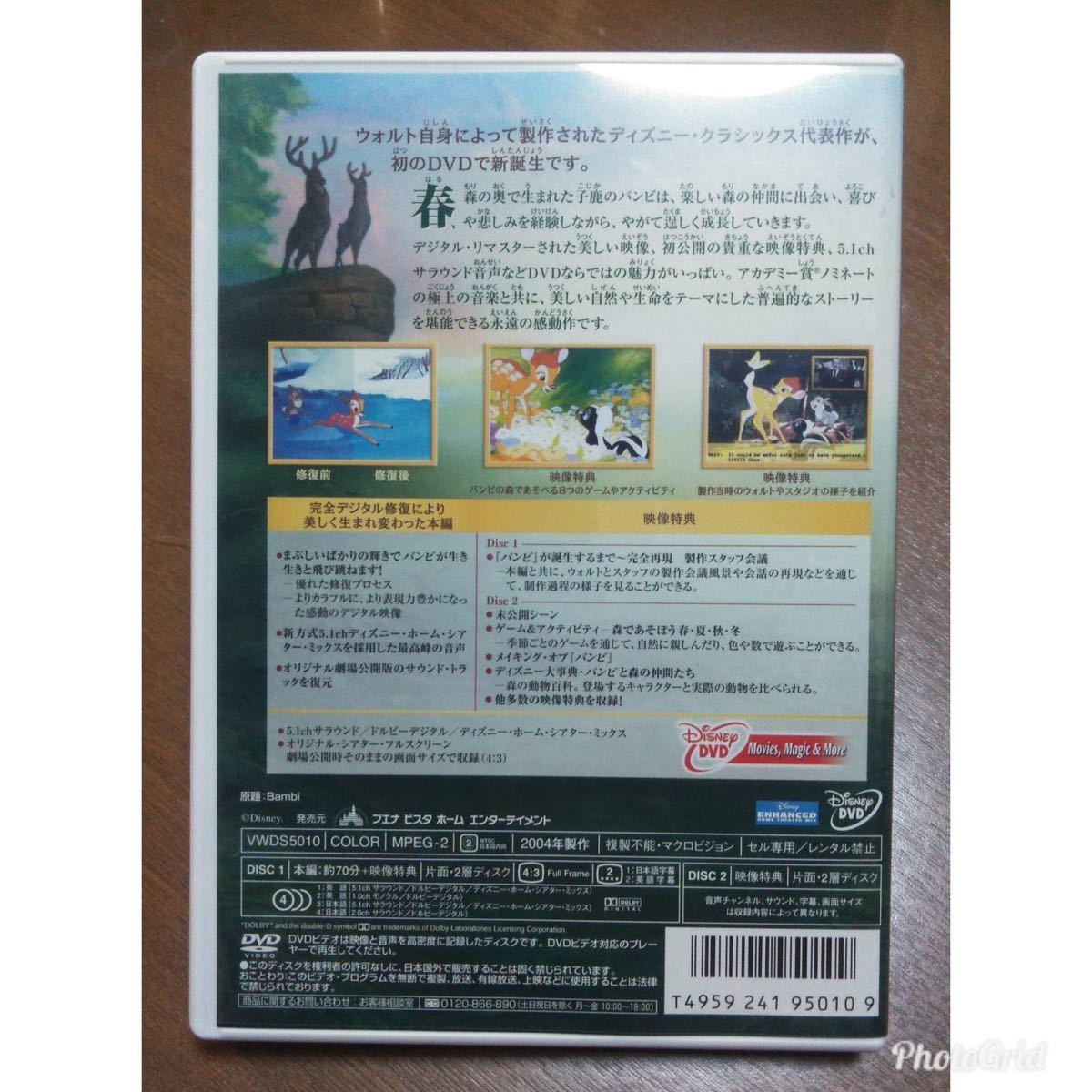 DVD  ディズニー バンビ  二枚組