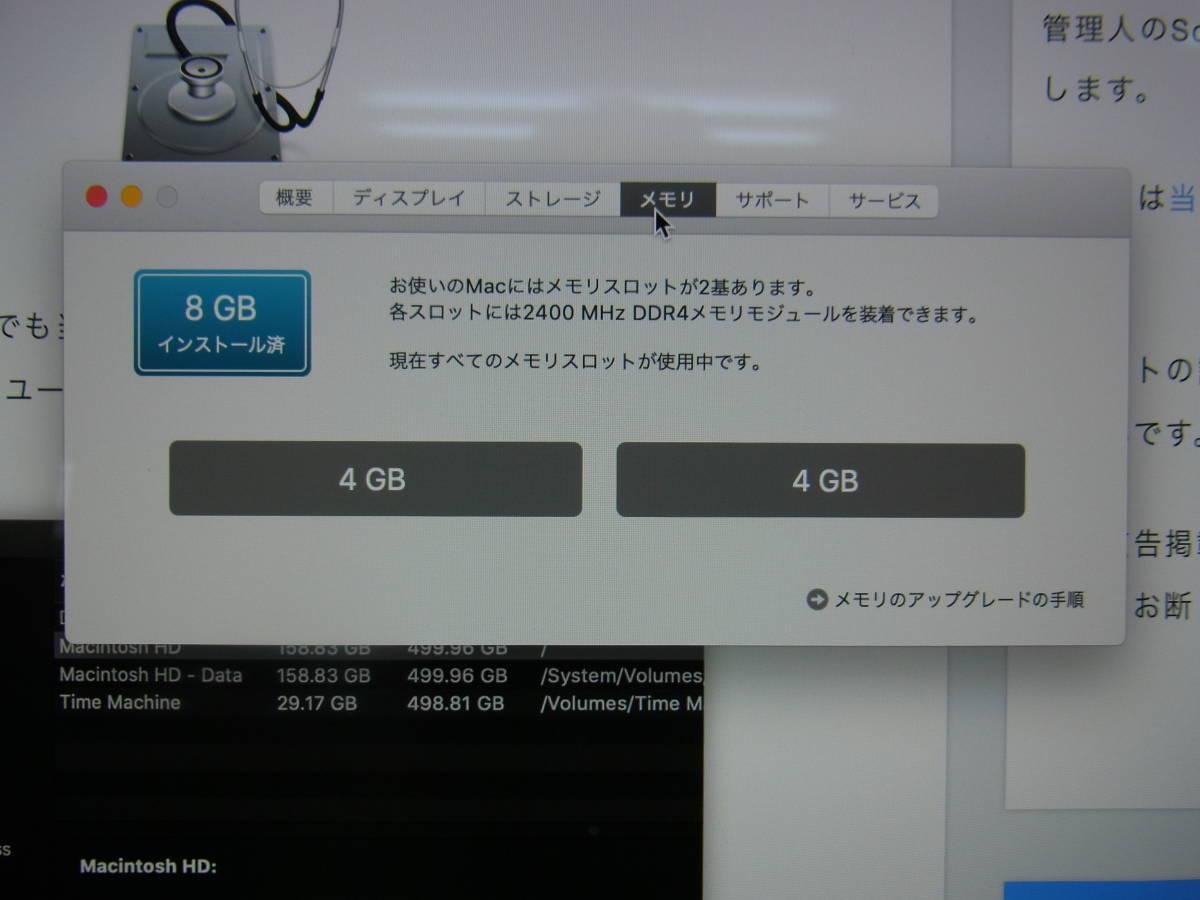 ■Apple■iMac Retina 4Kディスプレイモデル [MRT32J/A]■中古■ ★即決★_画像6