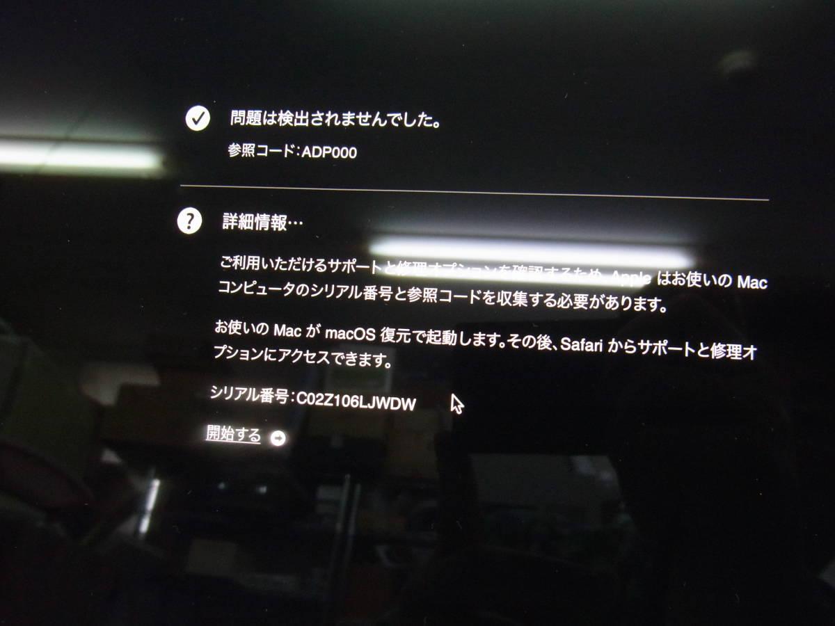 ■Apple■iMac Retina 4Kディスプレイモデル [MRT32J/A]■中古■ ★即決★_画像9