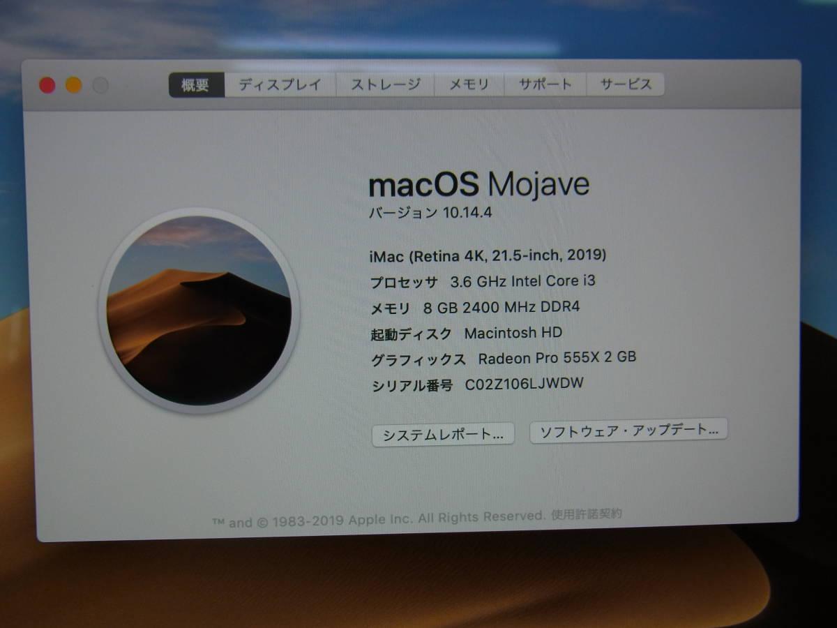 ■Apple■iMac Retina 4Kディスプレイモデル [MRT32J/A]■中古■ ★即決★_画像8
