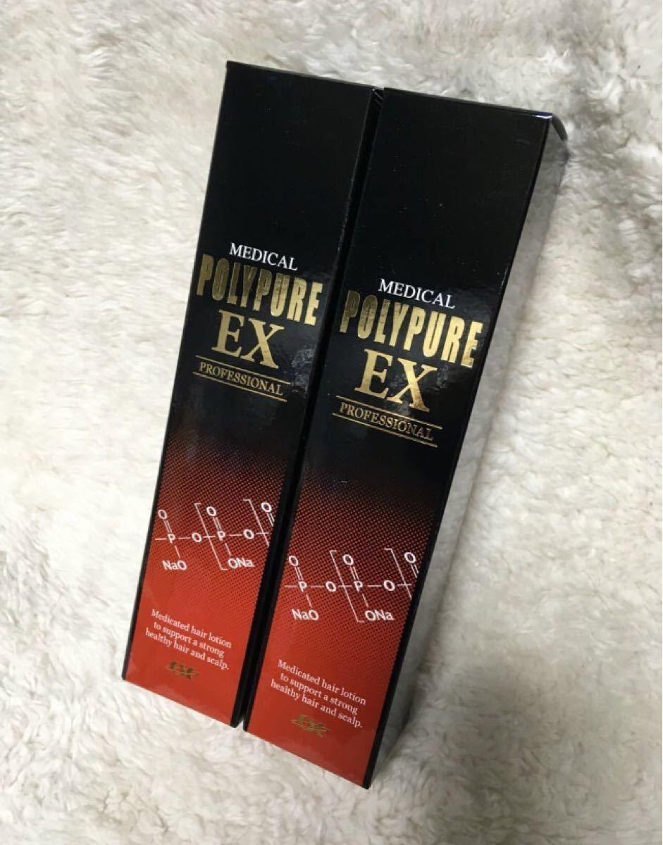 【即購入OK】ポリピュアEX 2本
