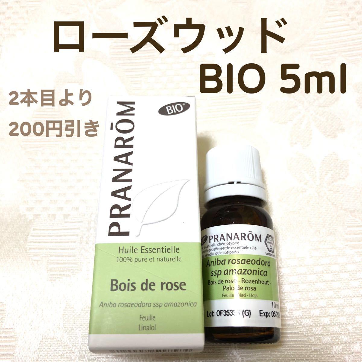 【ローズウッド BIO 】5ml プラナロム 精油