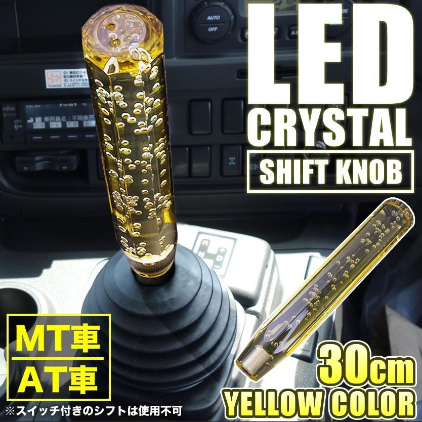 トラック ダンプ 大型車 LED クリスタル 泡 八角 シフトノブ ロング 30cm イエロー M8/M10/M12 レインボー発光 12V/24V兼用_画像1