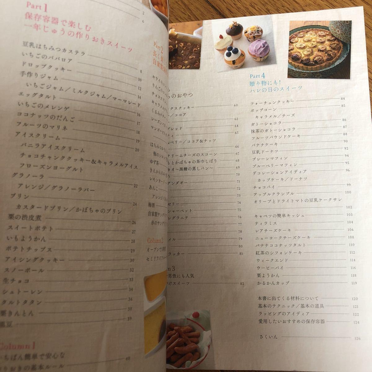 作りおきスイーツ☆お菓子のレシピ☆自家製のお菓子と保存食☆送料無料