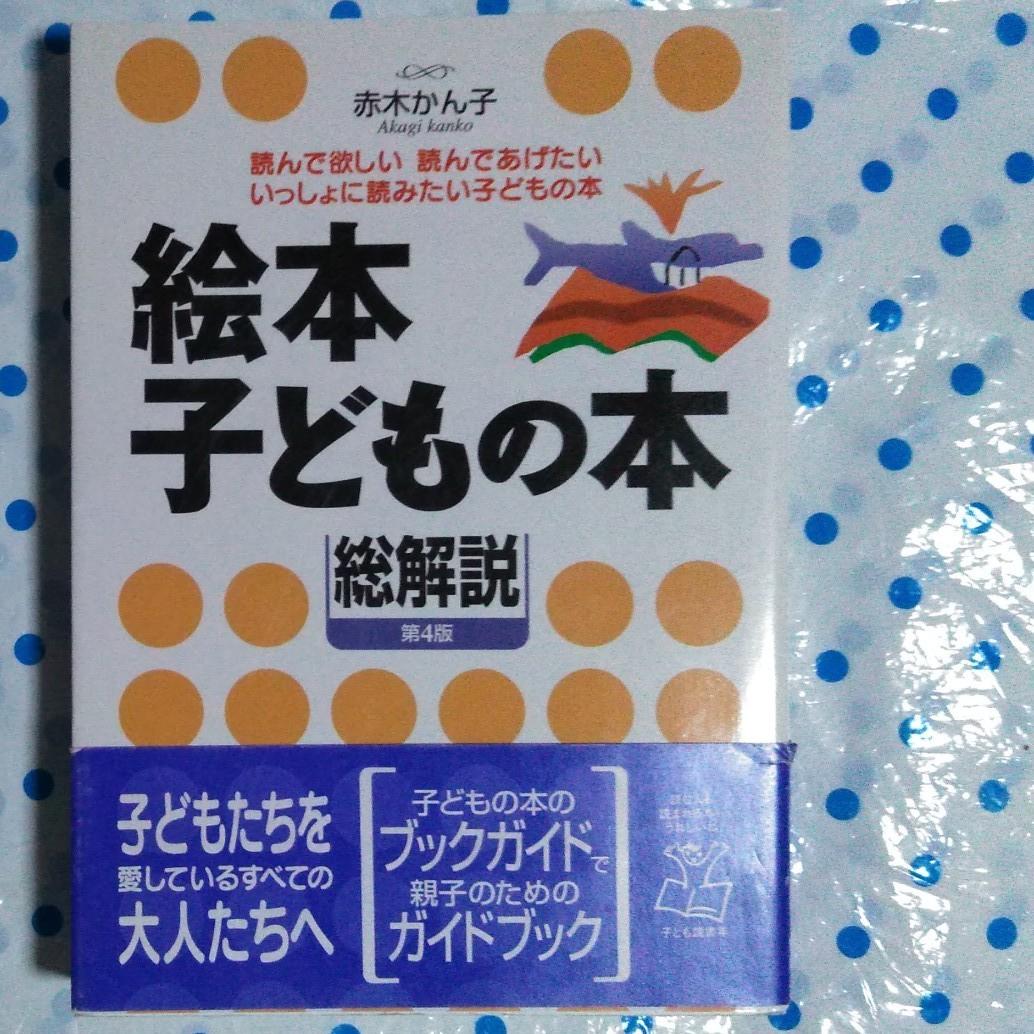 絵本・子どもの本 総解説 第4版 赤木かん子