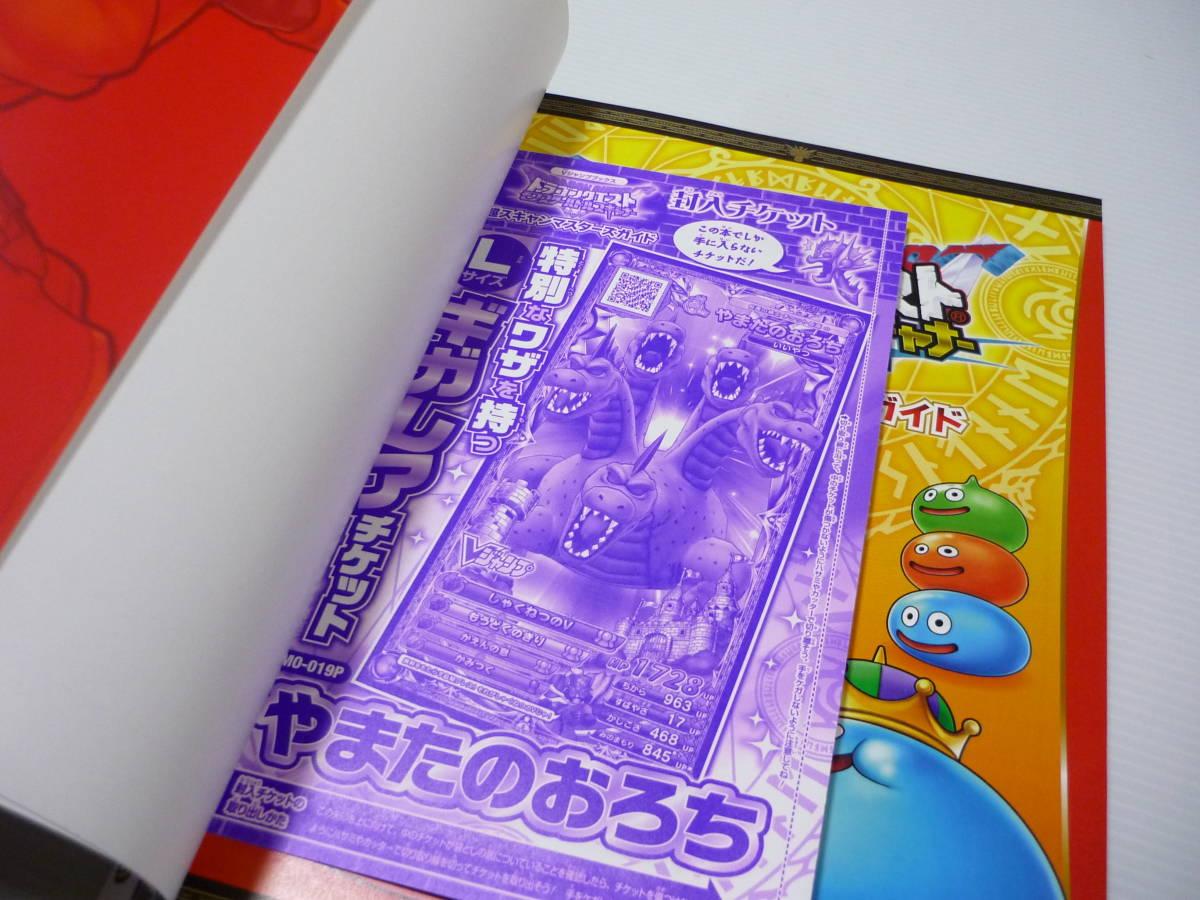 【送料無料】ドラゴンクエスト モンスターバトルスキャナー 超スキャンマスターズガイド / カード付き DQ (初版)