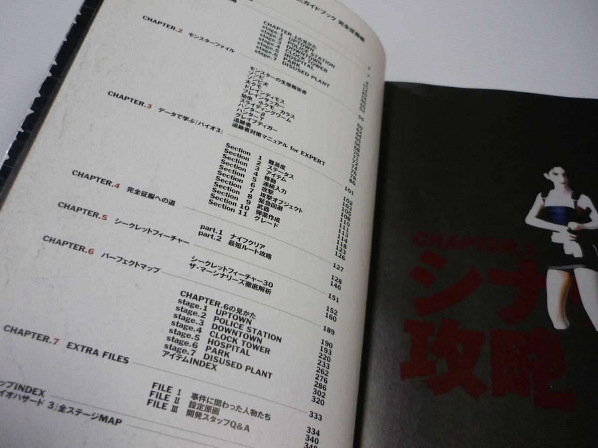 【送料無料】攻略本 PS バイオハザード3 ラストエスケープ 公式ガイドブック 完全征服編 / BIOHAZARD 3 LAST ESCAPE (初版)