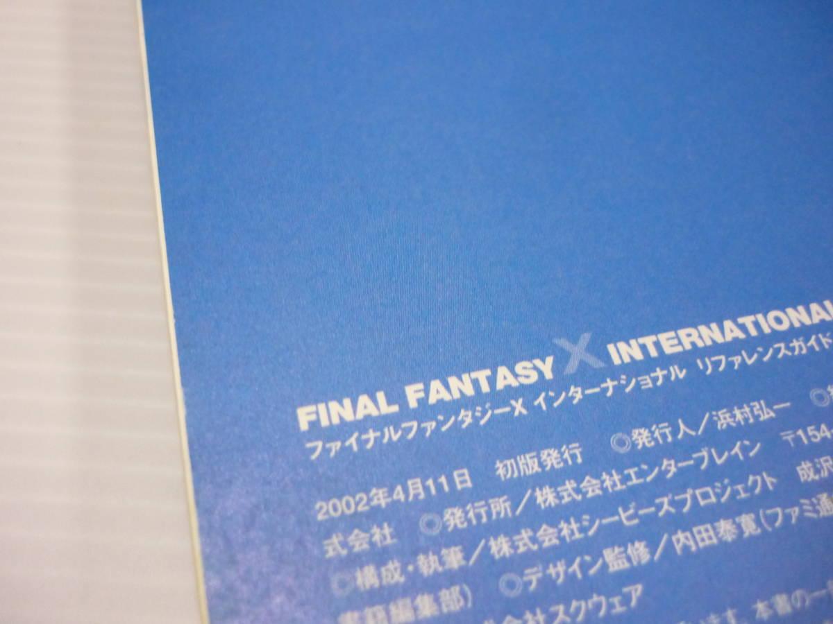 【送料無料】攻略本 PS2 ファイナルファンタジーX インターナショナル リファレンスガイド / FINAL FANTASY (初版)