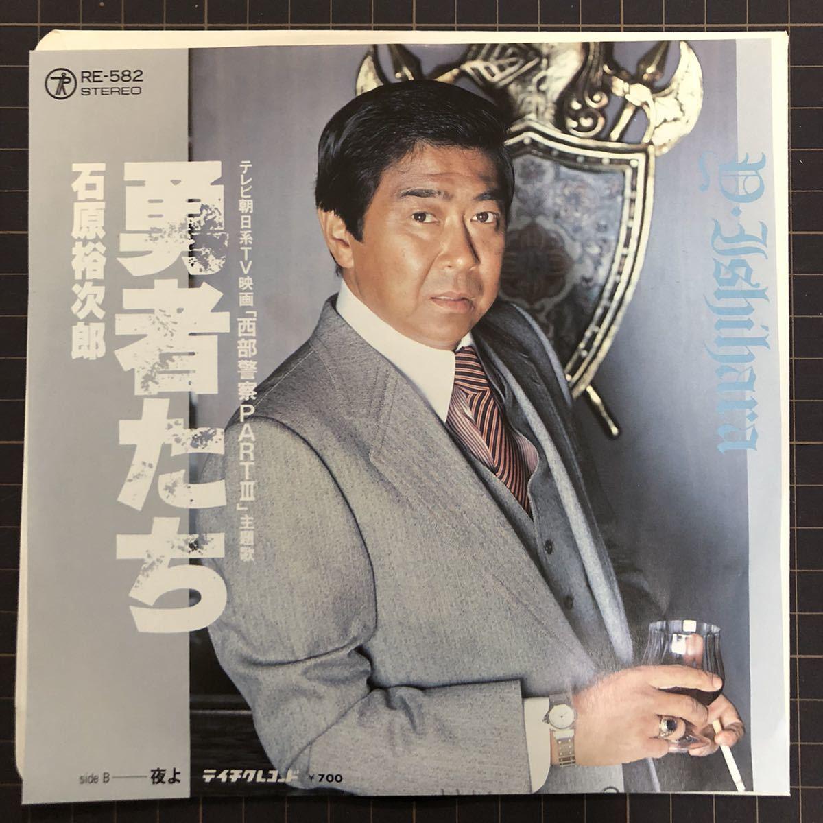 即決◆石原裕次郎/勇者たち/夜よ (美盤EP)「西部警察PARTⅡ」主題歌_画像1