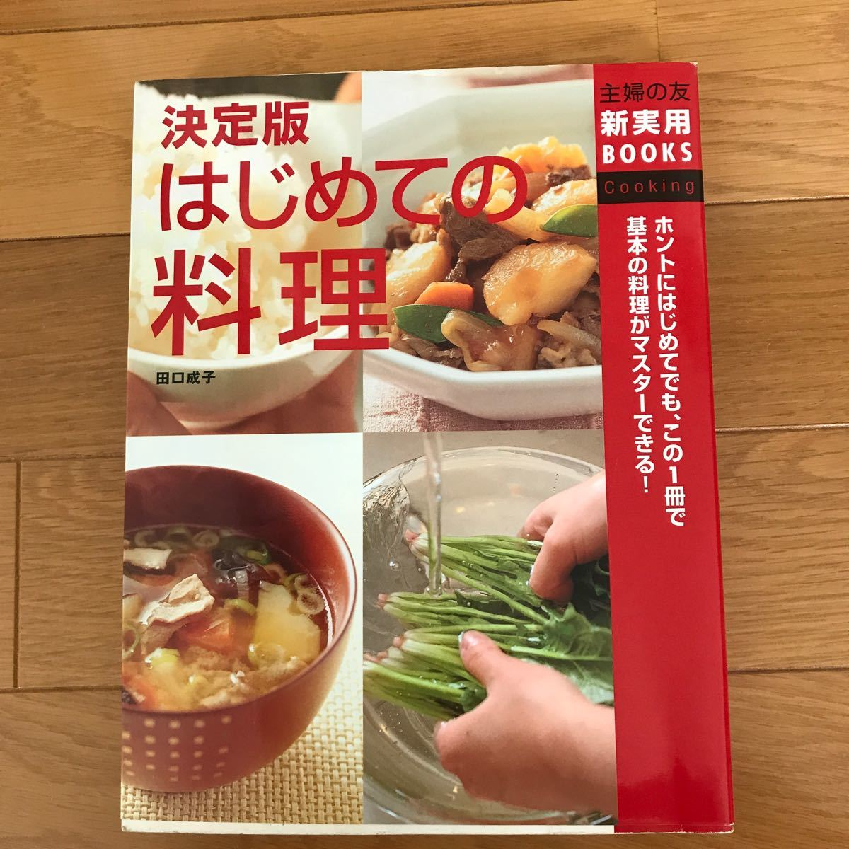 ≪料理・グルメ≫ 決定版 はじめての料理 / 田口成子
