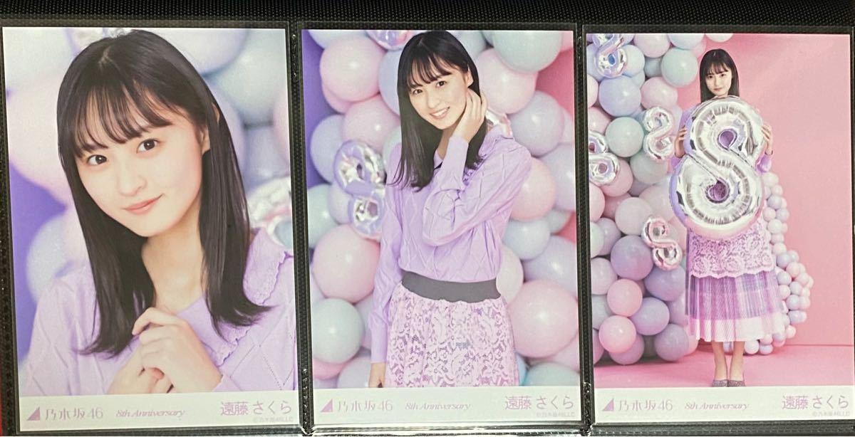 乃木坂46 遠藤さくら 8th year birthday live 生写真 3種コンプ