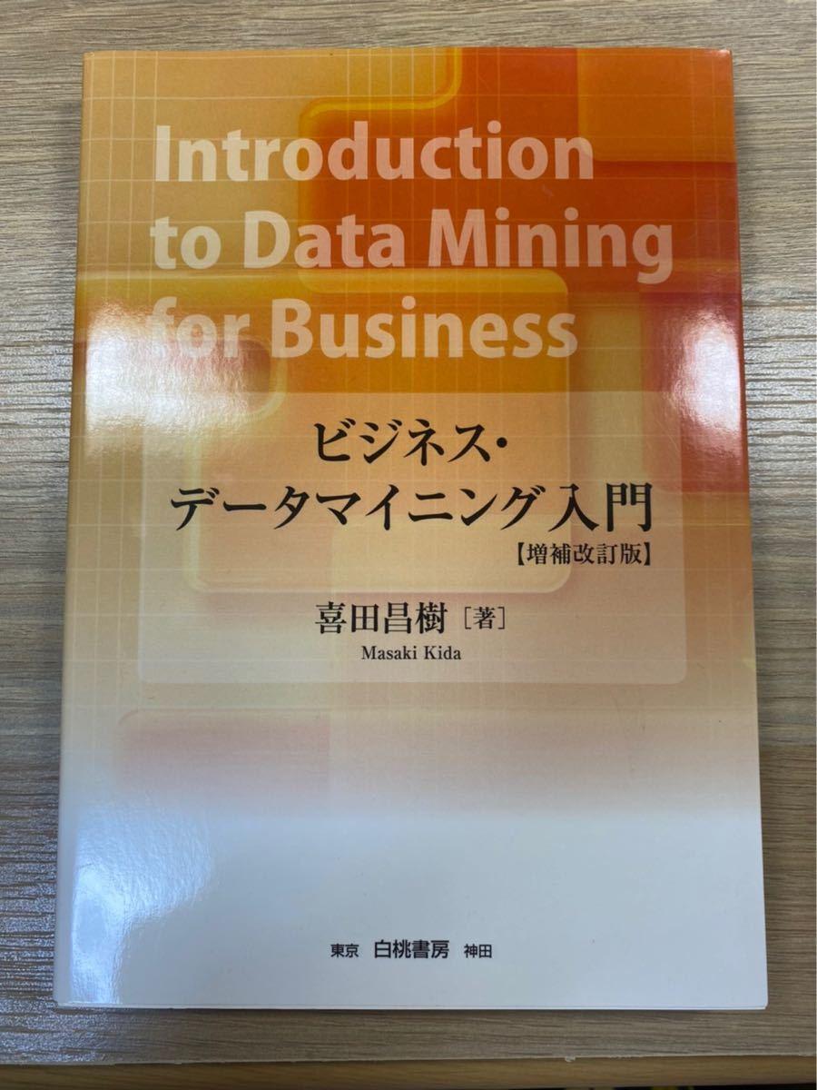 ビジネス・データマイニング入門