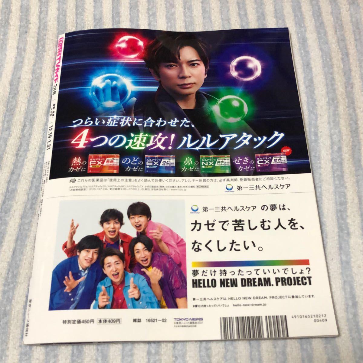 TVガイド 関ジャニ∞最新版