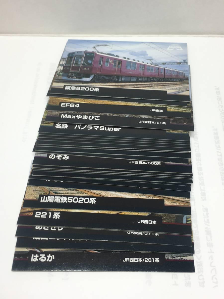 即決! 送料無料! 鉄道コレクションカード エポック社 新幹線 特急 JR 国鉄型車両 私鉄 トレカ トレーディングカード 26枚セット