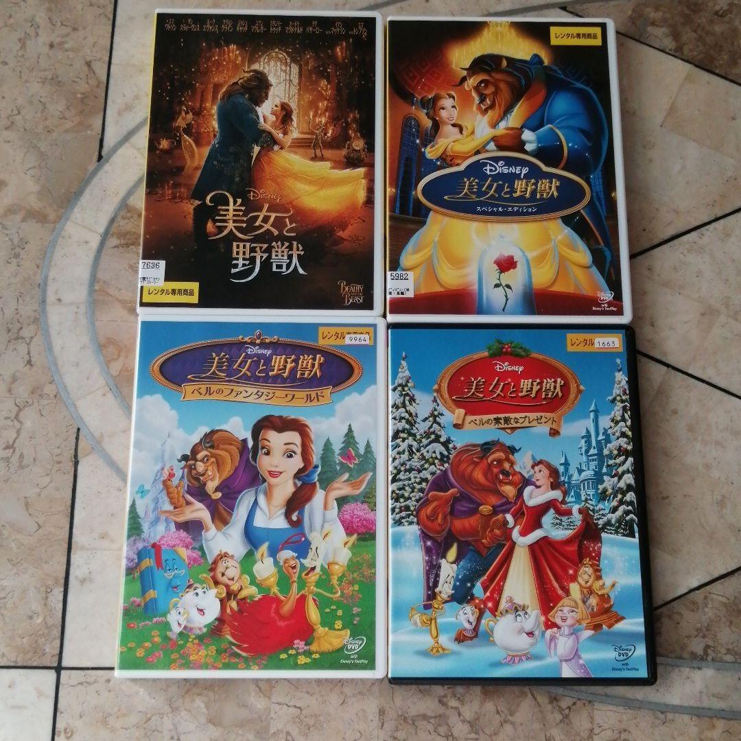 ディズニー映画 美女と野獣 DVD〈4枚組〉美女と野獣アニメ版+実写版