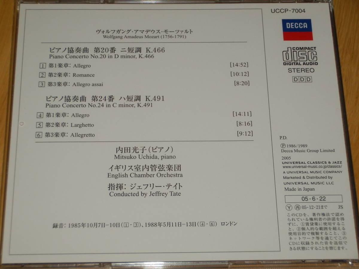 [美品] DECCA SUPER BEST 100 ~ 内田光子(ピアノ) 、J・テイト指揮イギリス室内管 ◆ モーツァルト/ピアノ協奏曲 第20番・第24番_画像4