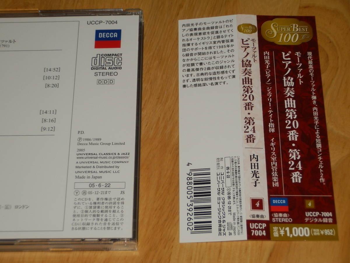 [美品] DECCA SUPER BEST 100 ~ 内田光子(ピアノ) 、J・テイト指揮イギリス室内管 ◆ モーツァルト/ピアノ協奏曲 第20番・第24番_画像5
