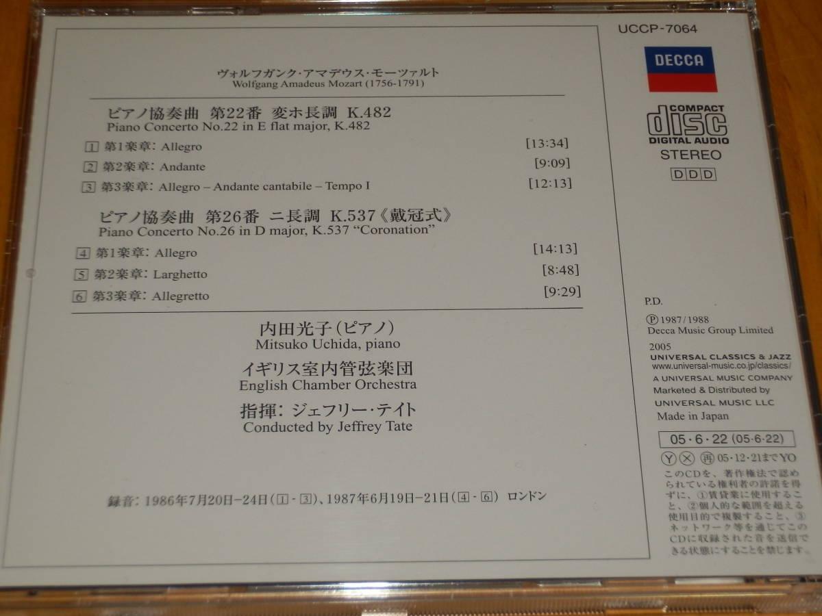 [美品] DECCA SUPER BEST 100 ~ 内田光子(ピアノ) 、J・テイト指揮イギリス室内管 ◆ モーツァルト/ピアノ協奏曲 第22番・第26番[戴冠式]_画像4