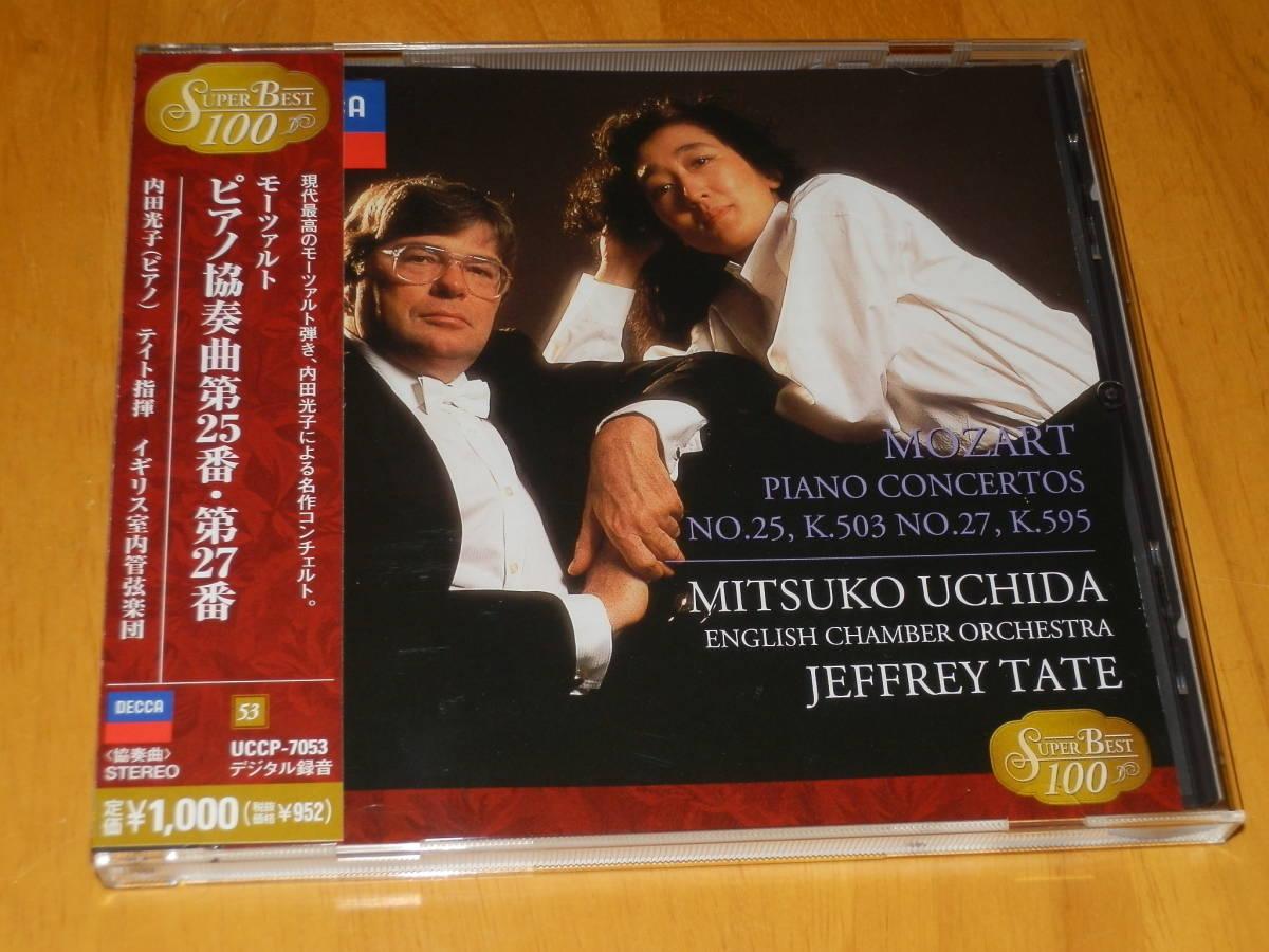 [美品] DECCA SUPER BEST 100 ~ 内田光子(ピアノ) 、J・テイト指揮イギリス室内管 ◆ モーツァルト/ピアノ協奏曲 第25番・第27番_画像1