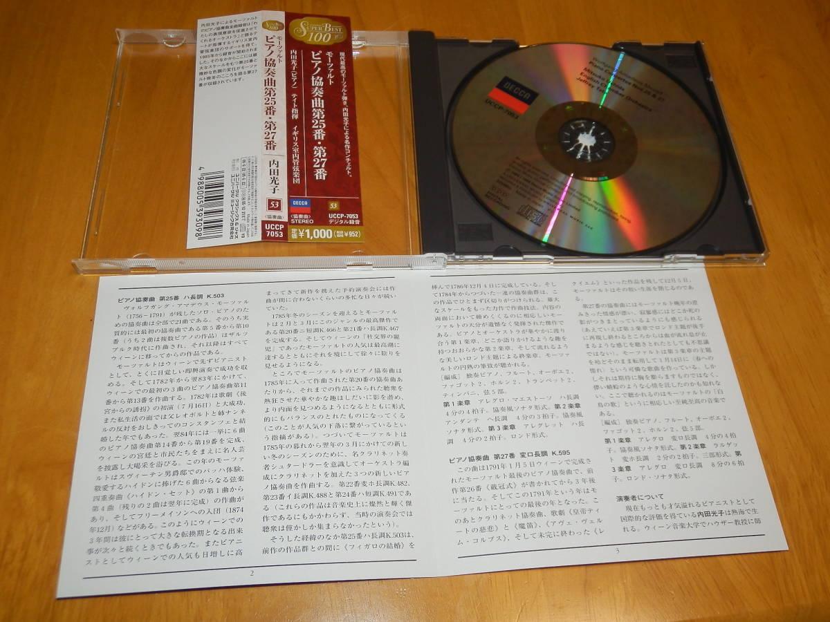 [美品] DECCA SUPER BEST 100 ~ 内田光子(ピアノ) 、J・テイト指揮イギリス室内管 ◆ モーツァルト/ピアノ協奏曲 第25番・第27番_画像2