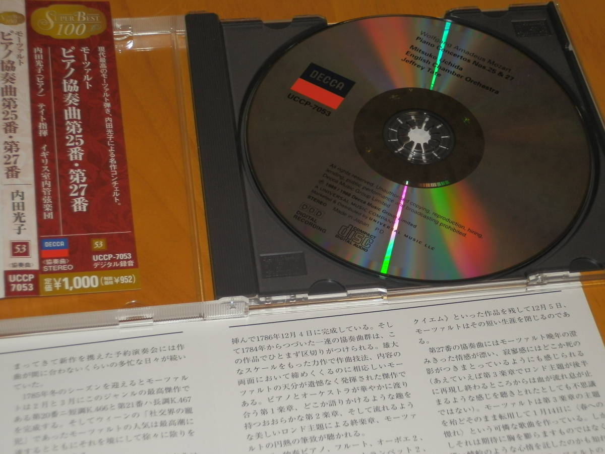 [美品] DECCA SUPER BEST 100 ~ 内田光子(ピアノ) 、J・テイト指揮イギリス室内管 ◆ モーツァルト/ピアノ協奏曲 第25番・第27番_画像3