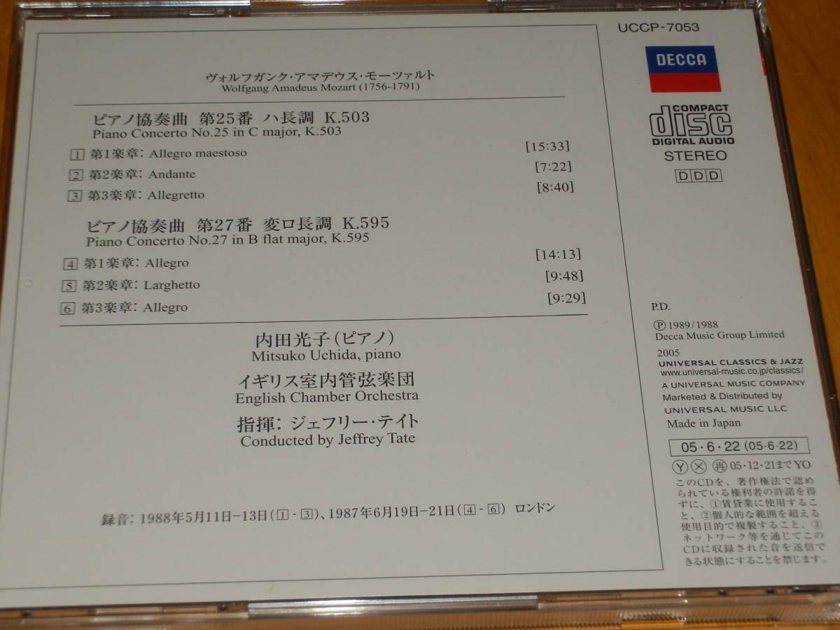 [美品] DECCA SUPER BEST 100 ~ 内田光子(ピアノ) 、J・テイト指揮イギリス室内管 ◆ モーツァルト/ピアノ協奏曲 第25番・第27番_画像4