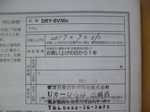 ★9685★ユピテル カメラ一体型 ドライブレコーダー DRY-SV50c 取扱説明書 説明書★訳有★_画像4