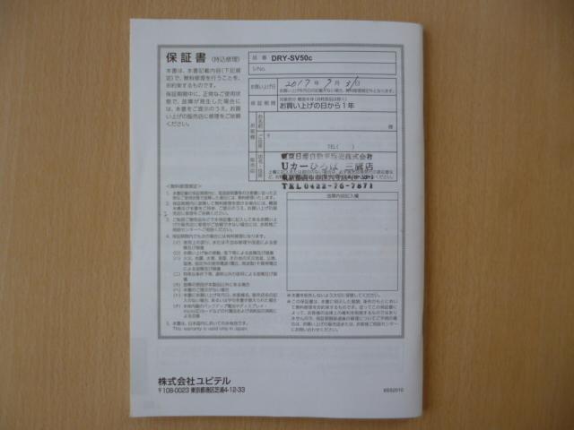 ★9685★ユピテル カメラ一体型 ドライブレコーダー DRY-SV50c 取扱説明書 説明書★訳有★_画像3
