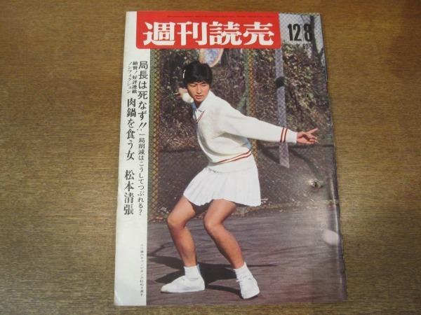 沢松 和子