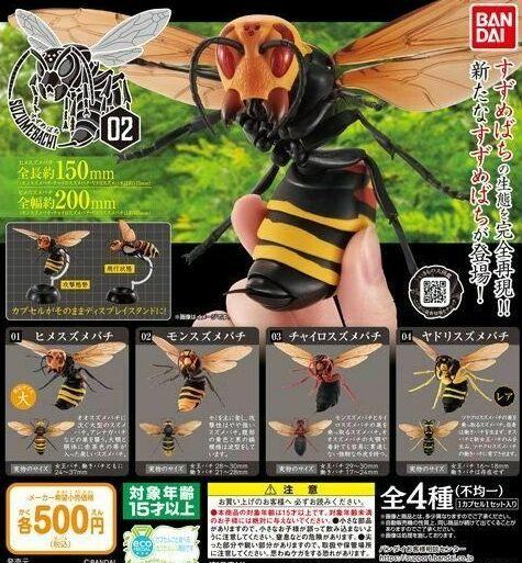スズメバチ すずめばち02 全4種 新品未開封_画像1