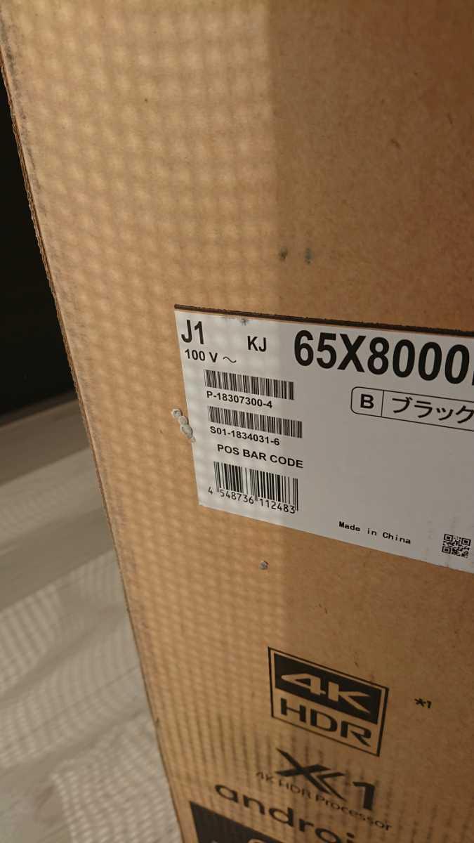 SONY BRAVIA 液晶テレビ 65型_画像3