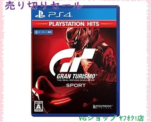 在庫処分!!【PS4】グランツーリスモSPORT PlayStation Hits_画像1