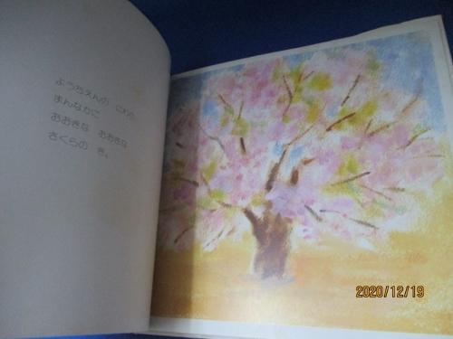 絵本☆おおきなさくらのきのしたで (日本語) 単行本 1980/3/1 森山京 (著), 大森翠 (著)