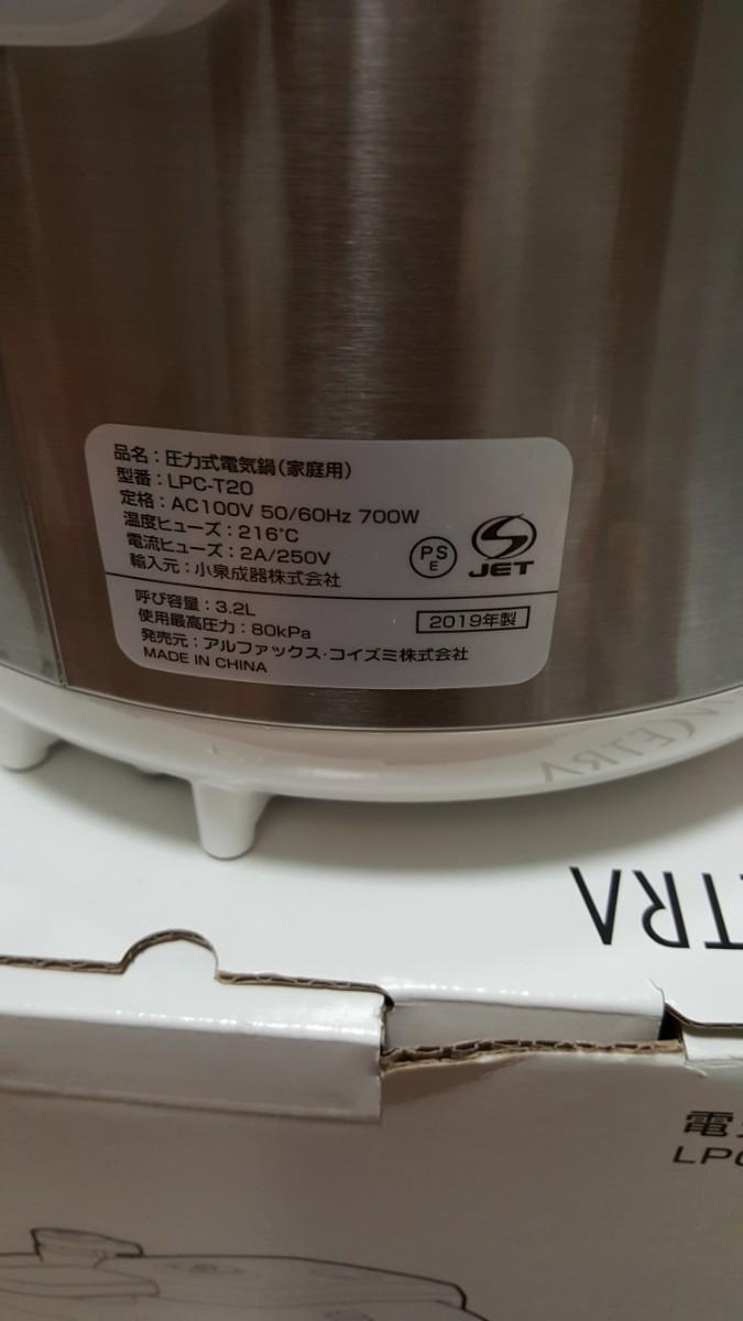コイズミ 電気圧力鍋 アルファックス