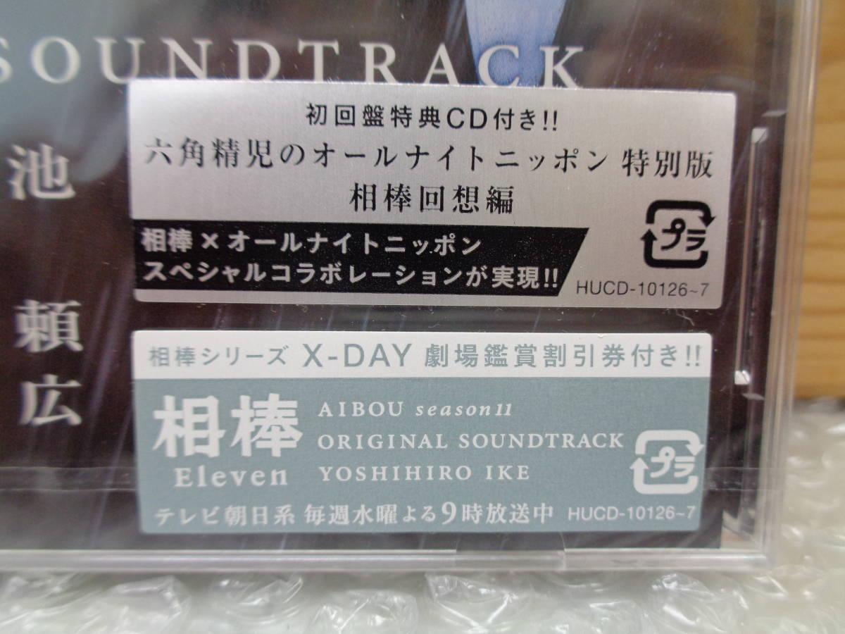 直接引取OK! 相棒 season11 オリジナル・サウンドトラック 初回生産限定盤 2CD HUCD-10126~7 新品未開封保管品_画像2