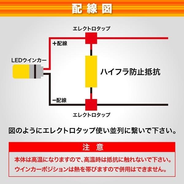 MK21S パレット ハイフラ防止抵抗器 1個 50w6Ω キャンセラー_画像2