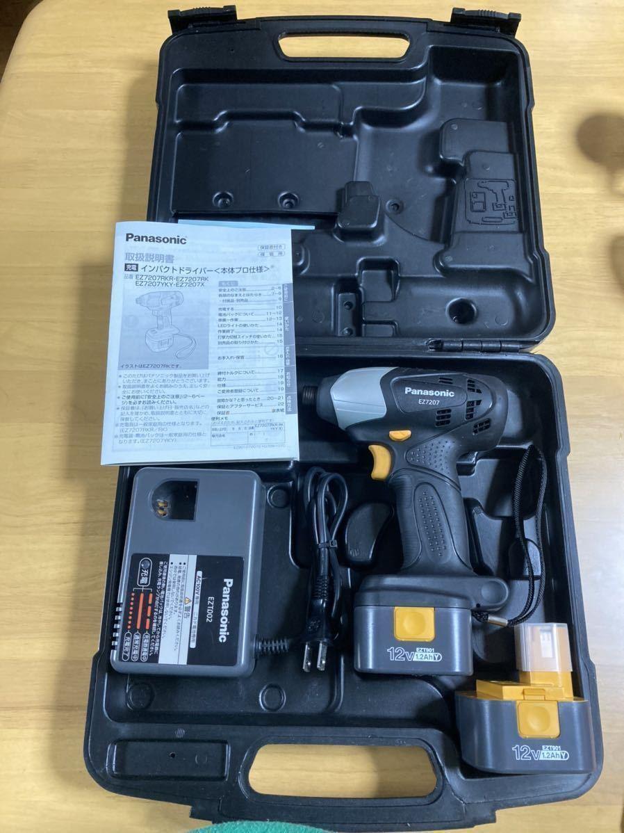 送料無料!Panasonic 充電インパクトドライバー EZ7207RK 黒 ブラック バッテリー2つ 充電器付き!_画像1