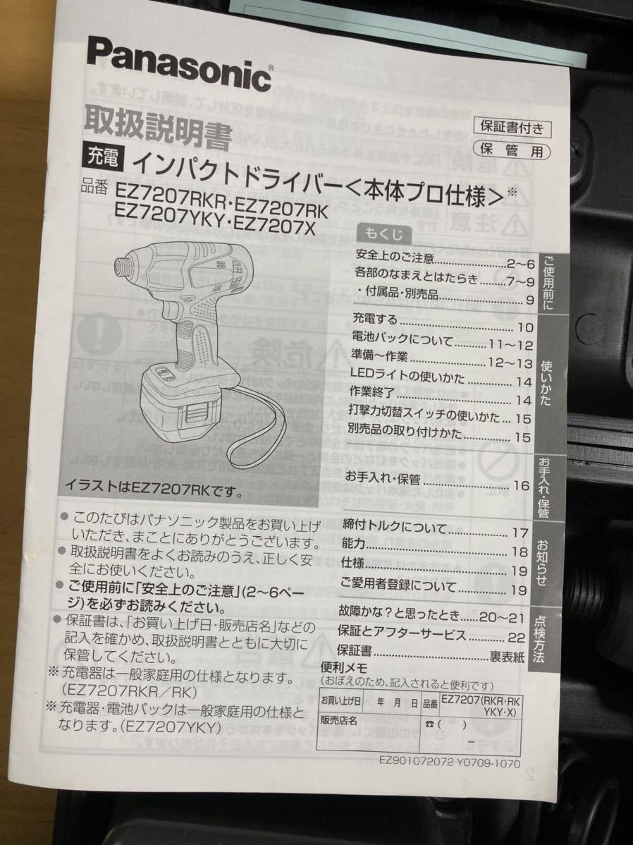 送料無料!Panasonic 充電インパクトドライバー EZ7207RK 黒 ブラック バッテリー2つ 充電器付き!_画像4