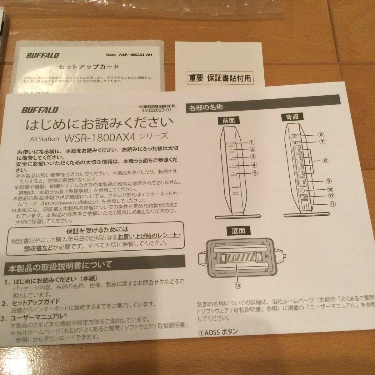 バッファロー BUFFALO WSR-1800AX4-WH ほぼ新品