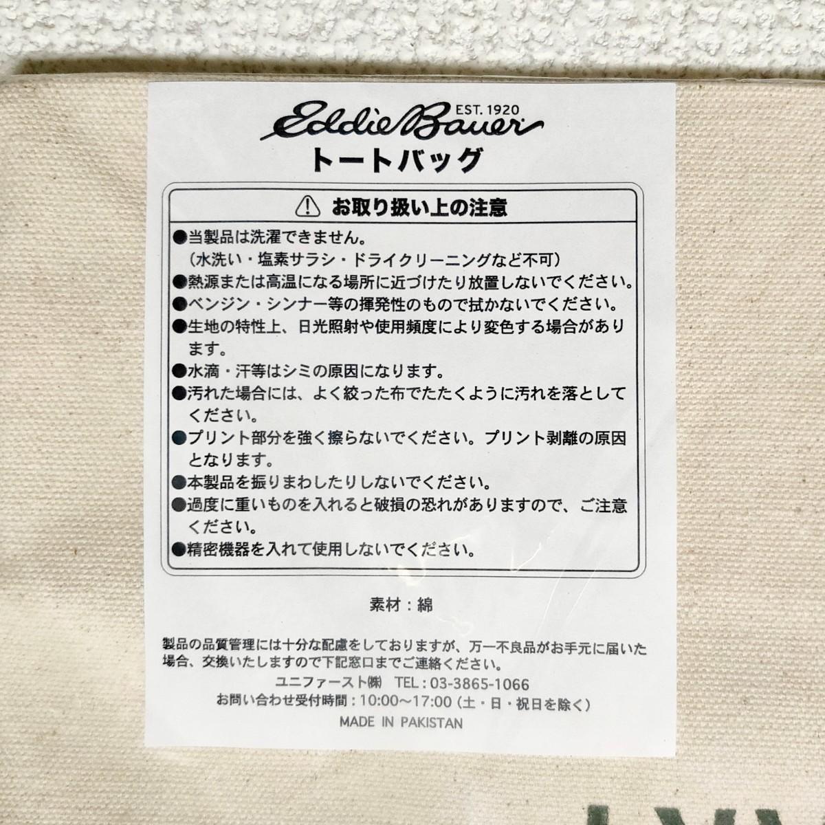 ☆最終値下げ!☆幅48cm 大きなトートバッグ エディーバウアー キャンバス地【新品・未使用】